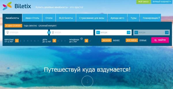 Официальный сайт Билетикс