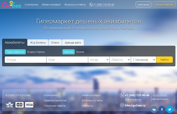 Авиабилеты в Ташкент (Узбекистан) - спецпредложения, акции