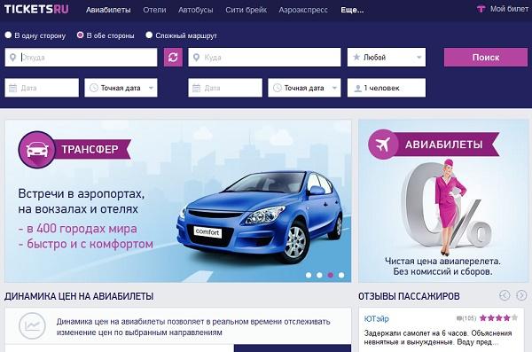 Москва киргизия авиабилеты - Air-Travels