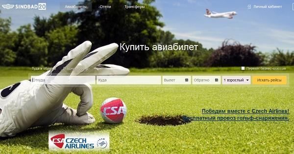 Официальный сайт Синдбад.ру