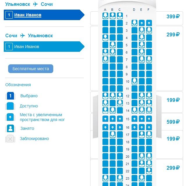 Стоимость авиабилетов москва оренбург