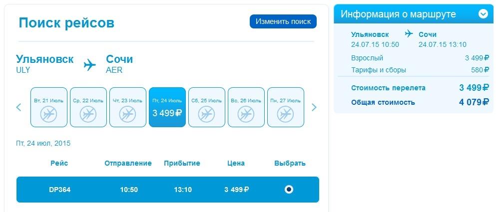 Купить дешево авиабилет из екатеринбурга в симферополь