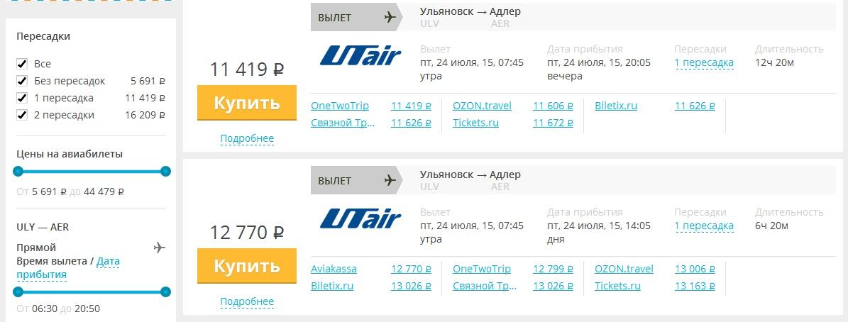 Авиабилеты Сайт Дешевые Билеты
