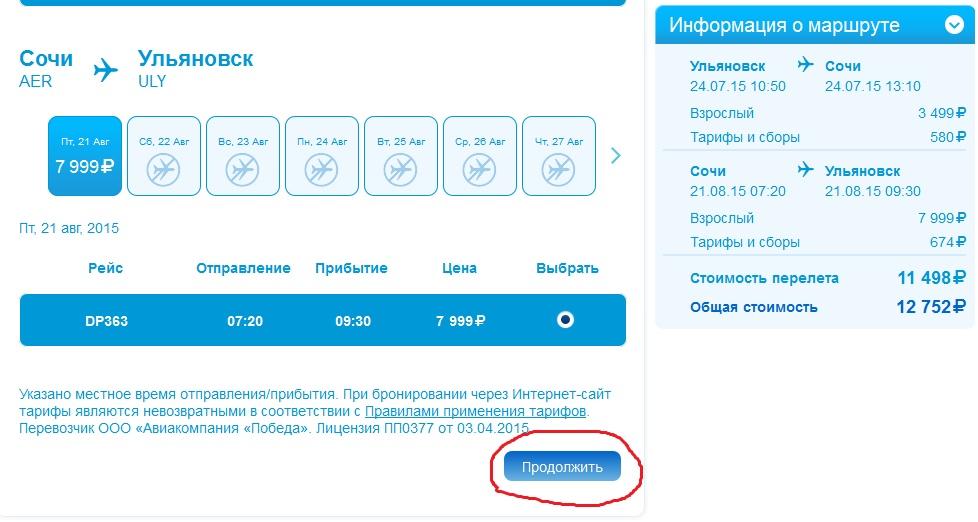 Купить авиабилеты победа официальный купить билет на самолет братск-москва