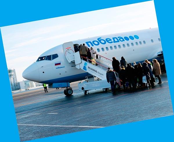 Низкие цены на авиабилеты в армению