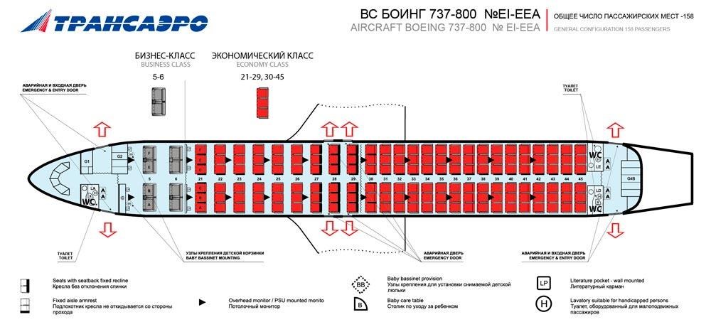 Боинг 737-800 Трансаэро