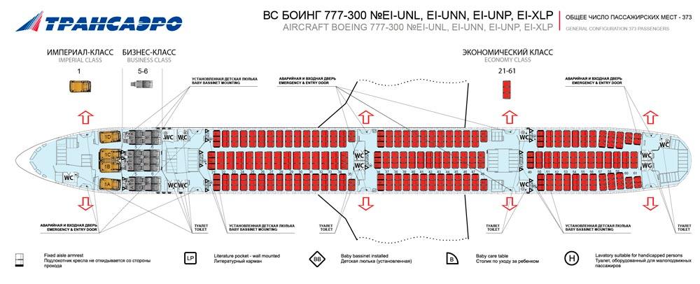 Боинг 777 200 схема салона трансаэро лучшие места фото 313