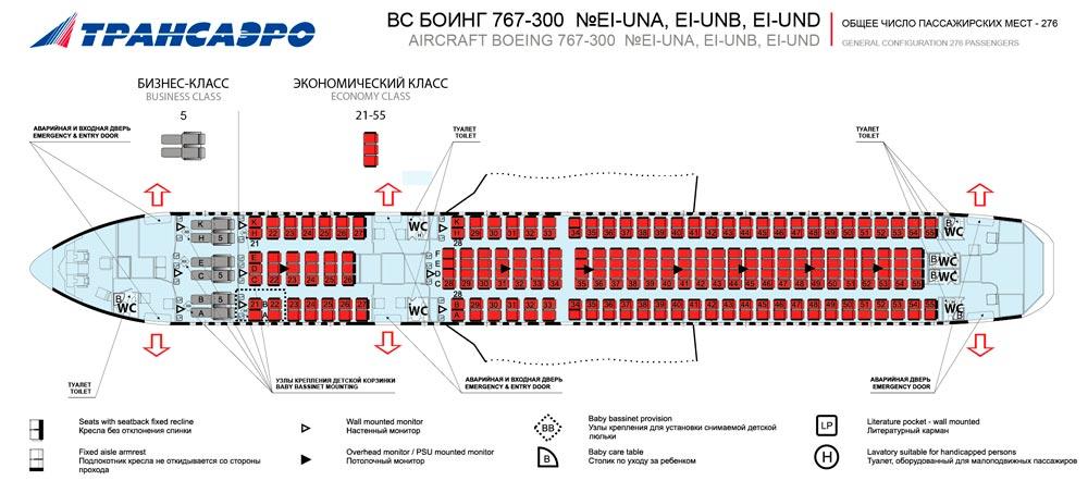 Боинг 767-300 Трансаэро