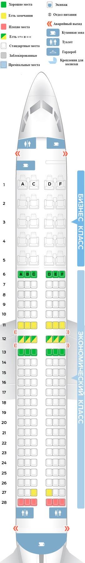 Расположение мест в самолете Боинг 737-800 Аэрофлот схема салона