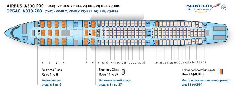 Аэрофлот - схема салона и