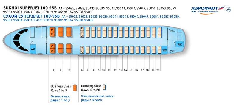 Sukhoi superjet 100 аэрофлот, схема салона, лучшие места | low.