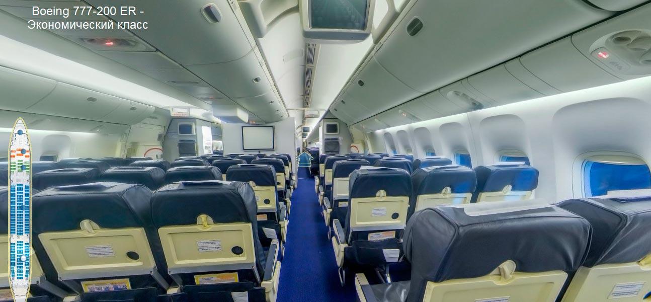 Боинг 777-200 Оренбургские