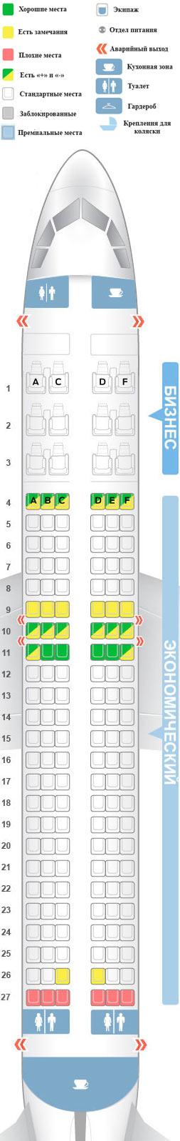 Аэробус airbus industrie a321 «уральские авиалинии» схема салона.