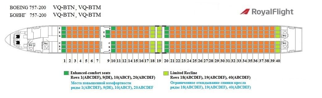 Лучшие места и схема салона самолета boeing 757-200 — utair — о.