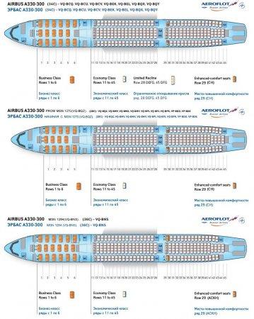 Схема самолета аэробус 330 300 аэрофлот фото 923