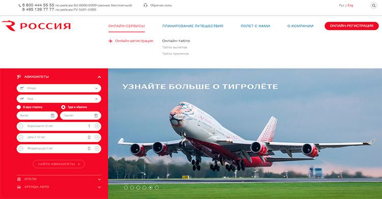Сайт авиакомпании «Россия»