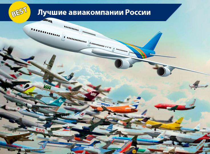 Авиакомпании России — список 2020, рейтинг