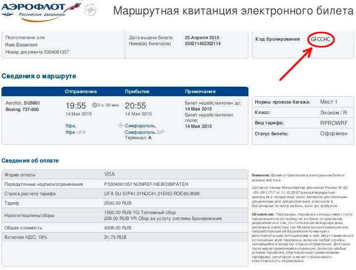 Авиабилеты Москва → Ош - biletyplusua