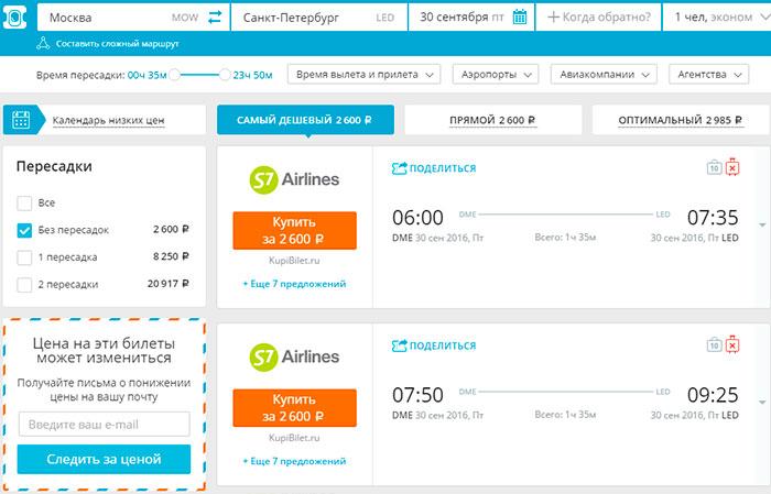 Покупка билетов через авиасейлс