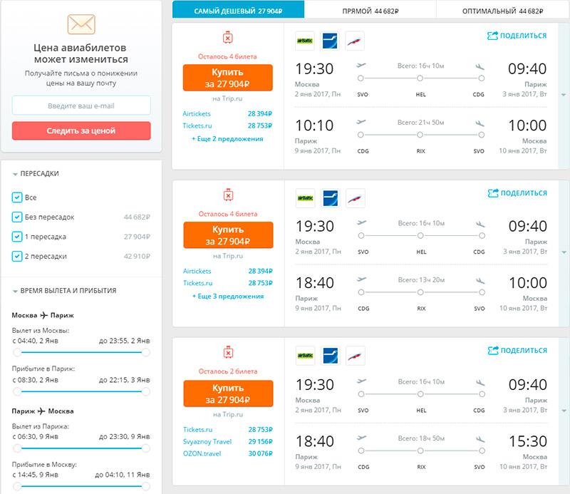 Покупка авиабилета с помощью сервиса Aviasales