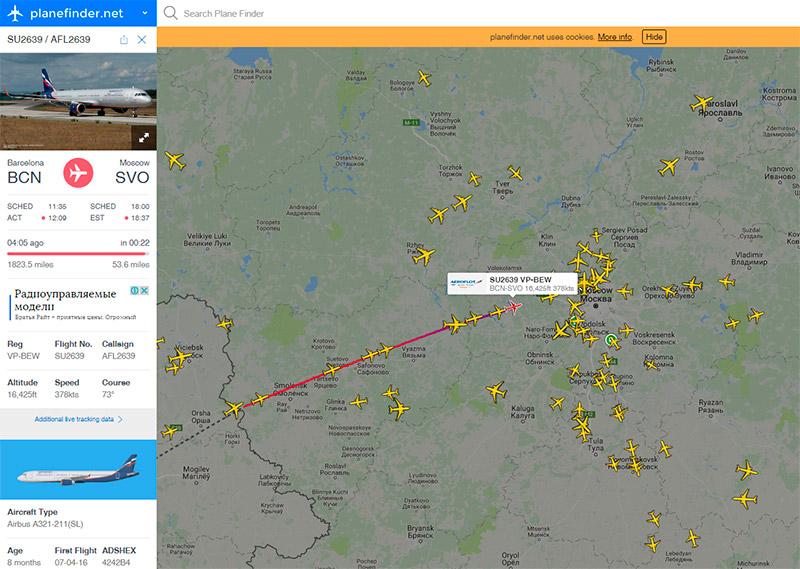 Отследить рейс самолета онлайн