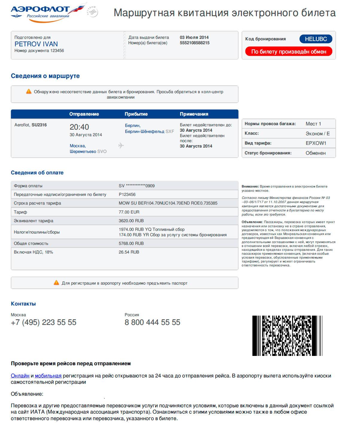 Нужно ли печатать электронный билет на самолет по россии купить билет на самолет в бургас дешево