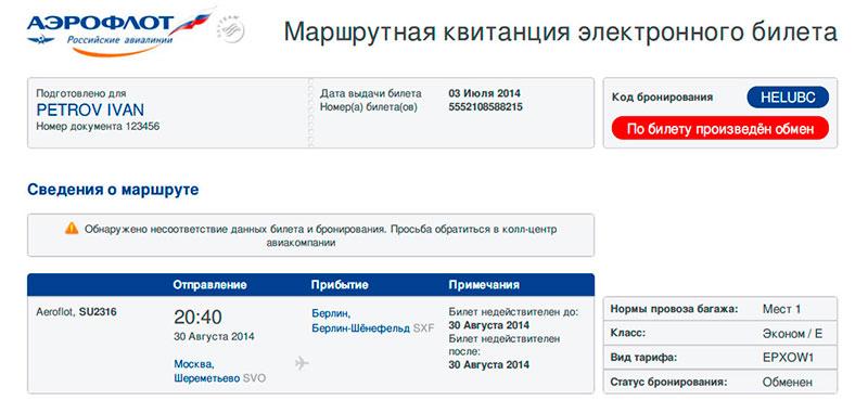 Электронный билет Аэрофлот