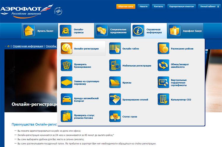 Аэрофлот — регистрация на рейс онлайн по номеру билета