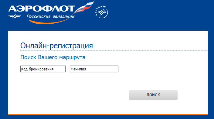 Регистрация на рейс аэрофлота по номеру электронного билета