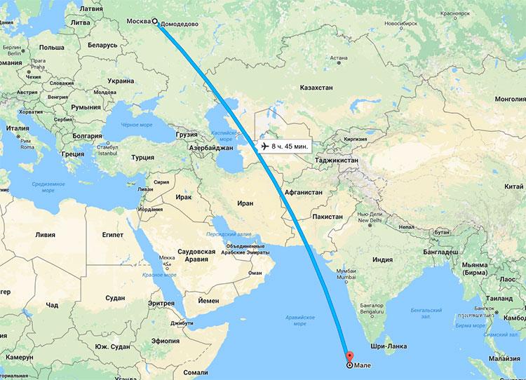 Время полета Москва – Мальдивы