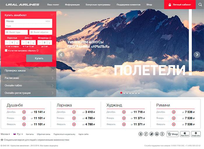 Уральские авиалинии — регистрация на рейс онлайн