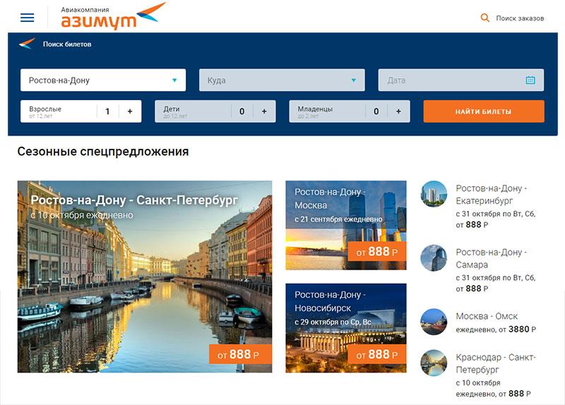Официальный сайт Азимут