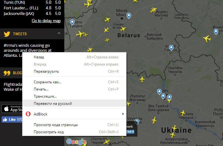 Как перевести Flightradar24.com на русский