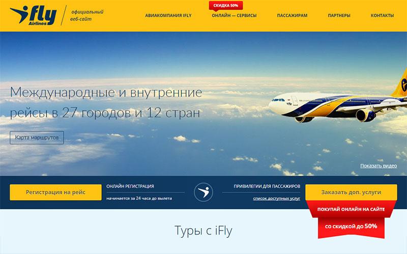 I Fly Airlines официальный сайт купить билеты