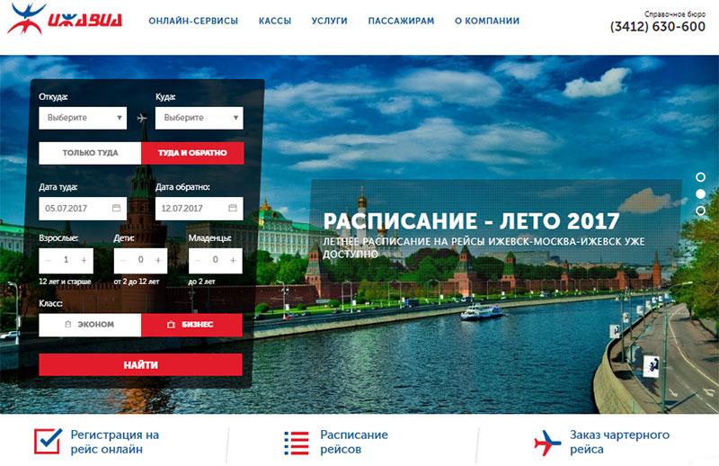 Авиакомпания Ижавиа официальный сайт