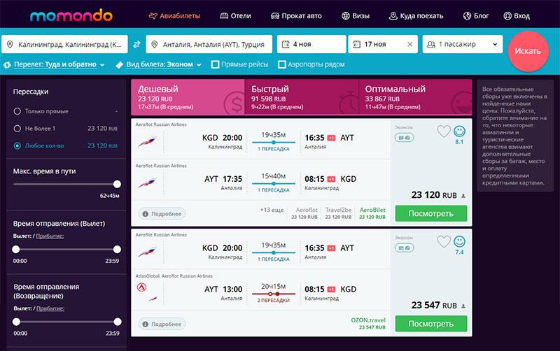 Момондо — официальный сайт, дешевые авиабилеты