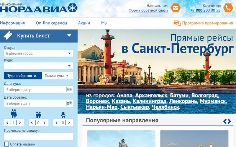Нордавиа авиакомпания официальный сайт