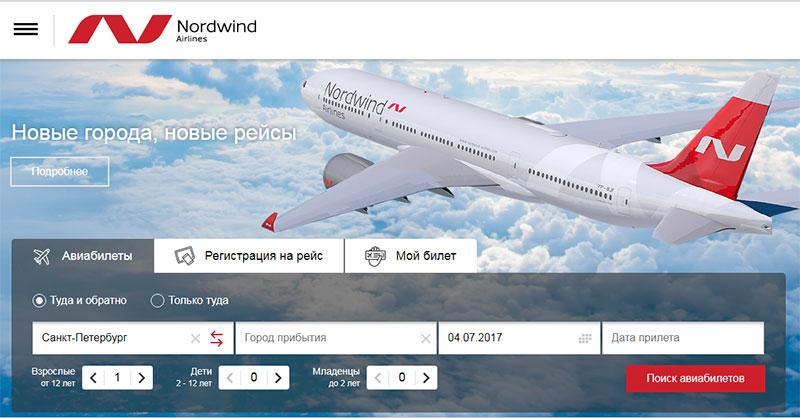 Северный Ветер авиакомпания официальный сайт