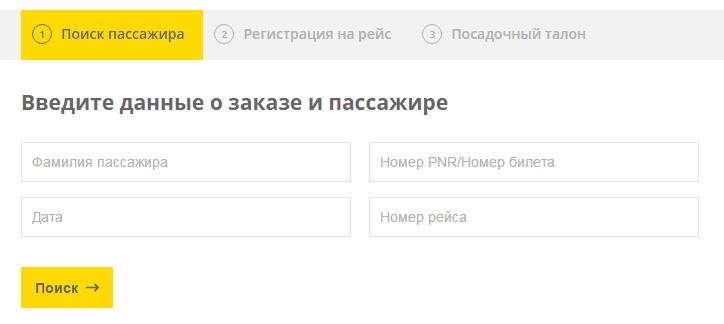 Регистрация на рейс Royal Flight онлайн