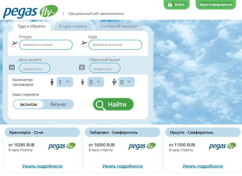 Пегас Флай авиакомпания официальный сайт