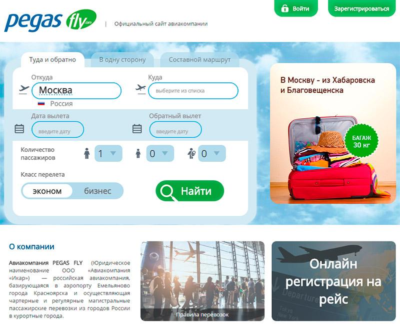 Пегас Флай регистрация на рейс онлайн