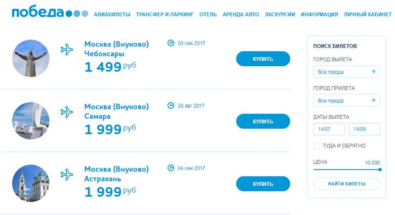 Авиабилеты из Екатеринбурга, поиск дешевых авиабилетов