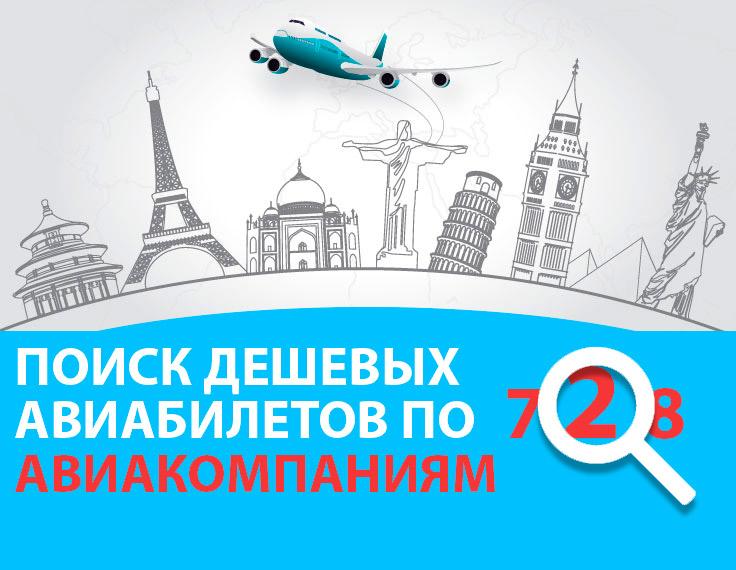 Дешевые авиабилеты в любую точку мира AviabiletyPro