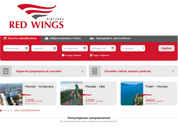 Онлайн-регистрация на рейсы Red Wings