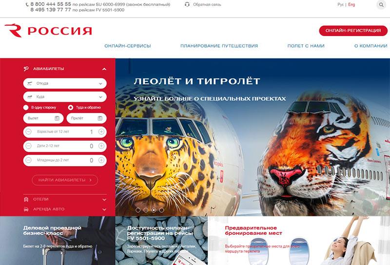 Авиакомпания Россия официальный сайт