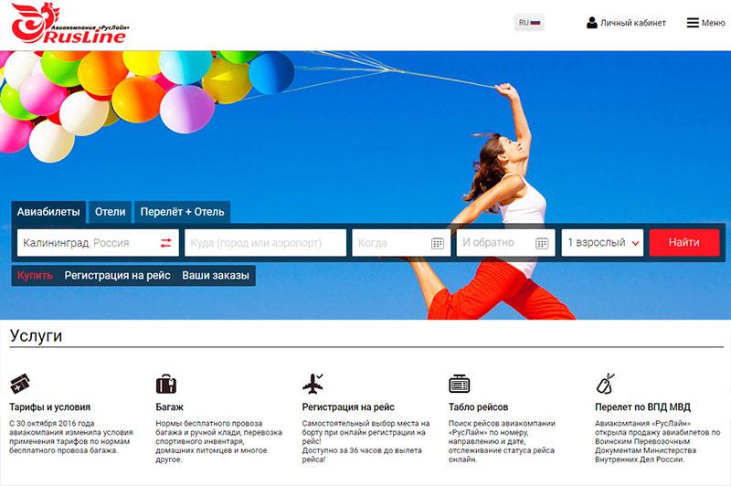 Главная страница официального сайта Руслайн