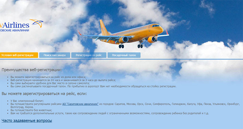Онлайн-регистрация Саравиа