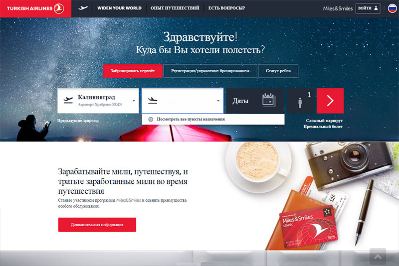 Туркиш Эйрлайнс официальный сайт на русском