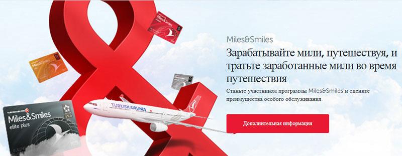Программа привилегий Miles and smiles