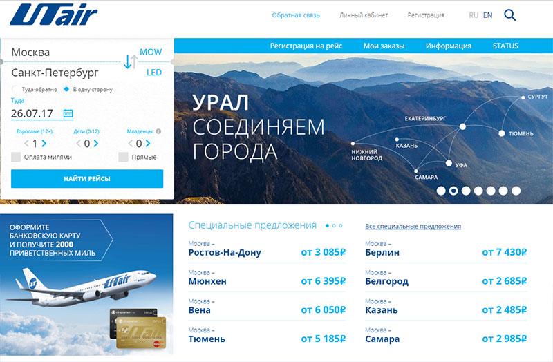 Авиабилеты москва адлер цена расписание самолетов